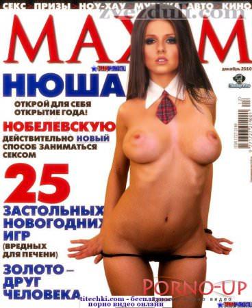 нюша певица секс фото