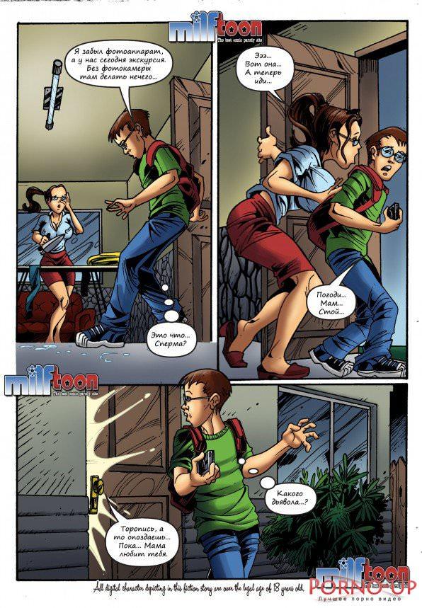 мамаши комиксы